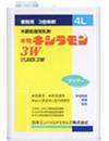 水性キシラモン3W