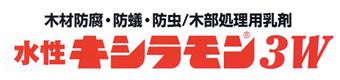 木材防腐・防蟻・防虫/木部処理用乳剤 水性キシラモン3W